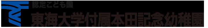 東海大学付属本田記念幼稚園